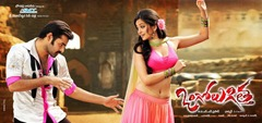 ram-and-kriti-dancing-photo-ongole-gitta-telugu-movie-wallpaper