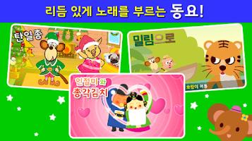 Screenshot of 지니키즈 - 어린이 동요 동화 공룡 누리과정