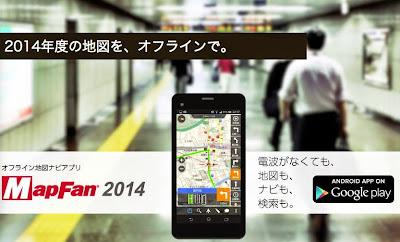 MapFan2014.jpg