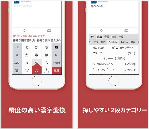 IPhoneのGoogle日本語入力ベースアプリMozc