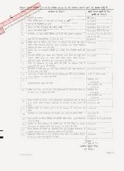 उत्तर प्रदेश शिक्षक पात्रता परीक्षा (UPTET)2014-15 की संरचना और विषय सूची देखें-