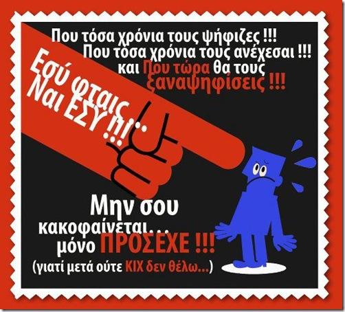 Εκλογές_Πρόσεχε_σκίτσο_170512