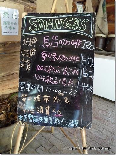 司馬庫斯-day2-咖啡店特餐