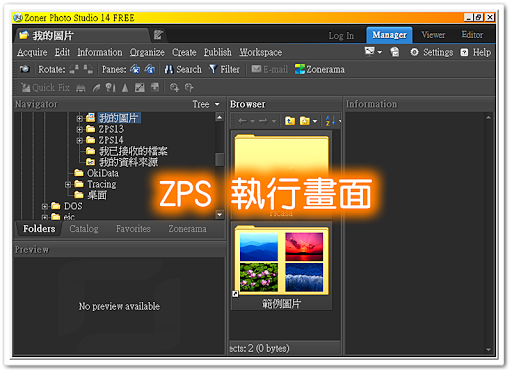 第一次執行 Zoner Photo Studio