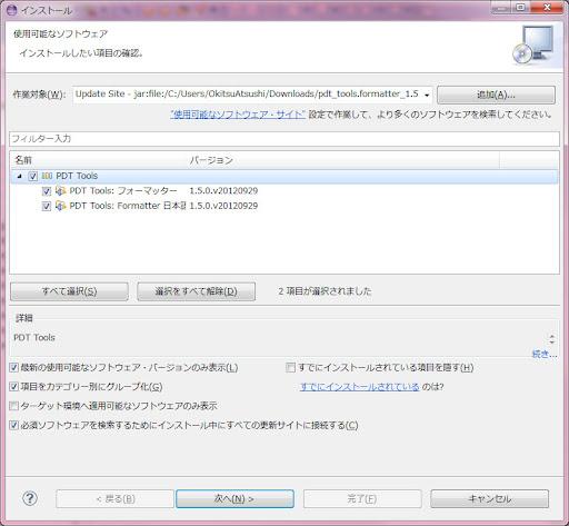 インストール 20121003 220757.jpg