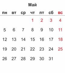 календарь май 2014