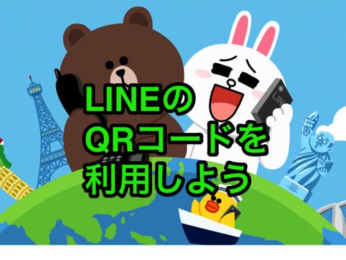 無料通話 メールアプリ LINE ライン 10