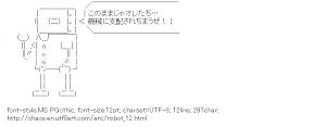 [AA]Robot