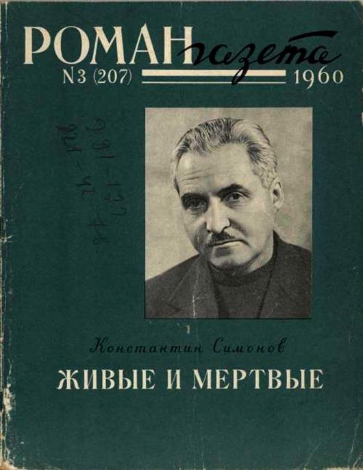 Roman_gazeta_1960_03