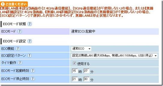 wr8700n_echo_denryoku