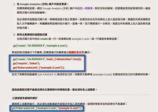 跨網域追蹤碼修改.jpg