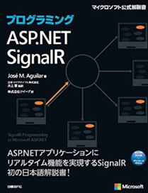 SignalR book in japanese