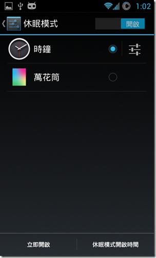 Screenshot_2013-08-05-01-02-25