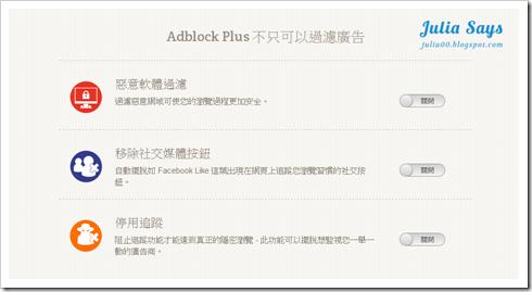 adblock01