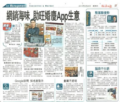 經濟日報 (20.06.2013)