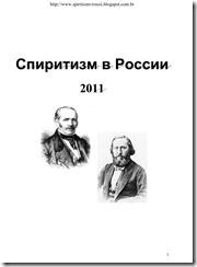 Спиритизм в России 2011