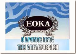 ΕΟΚΑ-PageΝοjpg