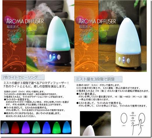 超音波式アロマディフューザーライト