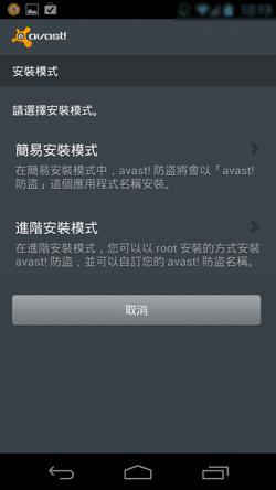 avast! 手機安全軟體-03