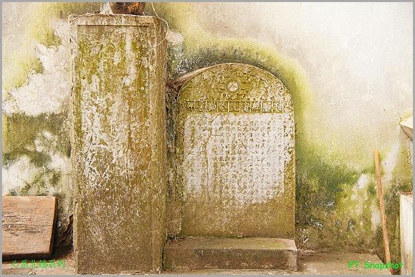 真武观历代先人石碑