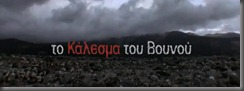 freemovieskanonaki.blogspot.gr  kanonaki, ταινιες, ιστορικα, history, greek subs, ntokimanter, το καλεσμα του βουνου
