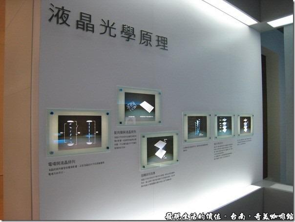 台南奇美咖啡館。液晶光學原理,可以讓你瞭解液晶的作用原理。