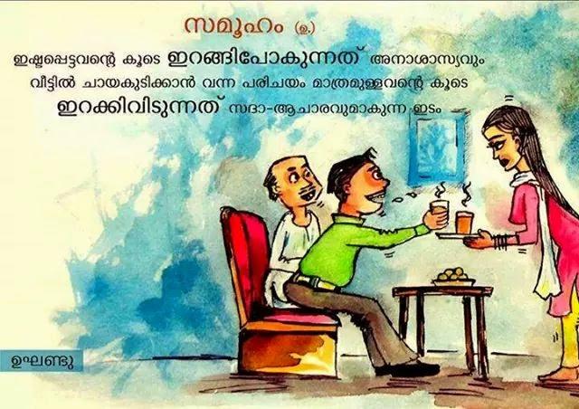 Ace Keralam: Whatsapp Malayalam comedy about marriage