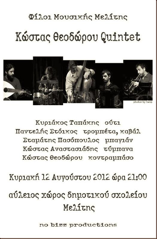 Φίλοι Μουσικής Μέλιτης. Κώστας Θεοδώρου Quintet