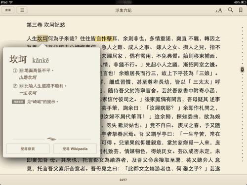 iBooks 3-03