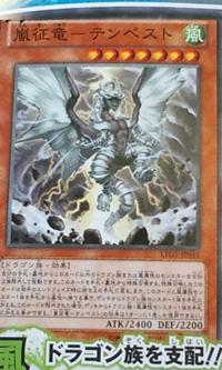 300px-TempesttheStormDragon-LTGY-JP-OP