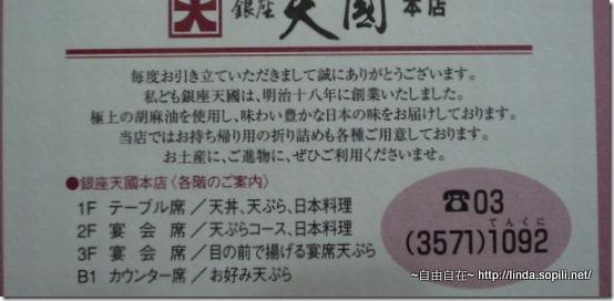 銀座天國-名片