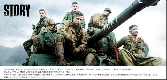 作品紹介|映画『フューリー』公式サイト (1)