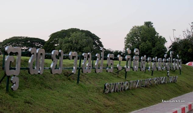 Sukhotai Historical Park