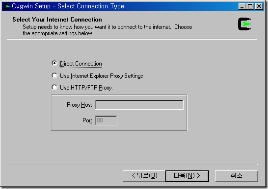그림 6. cygwin 설치 - internet connection 선택