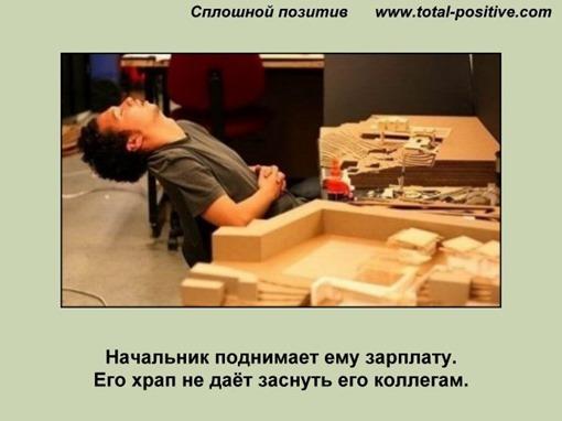 Если храпишь на рабочем месте, то коллеги не спят