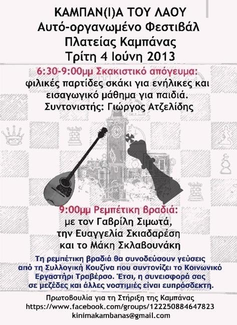 Ρεμπέτικη βραδιά και σκακιστικό απόγευμα στην Καμπάνα την Τρίτη (4.3.2013)