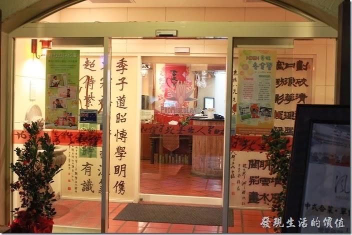 花蓮-理想大地渡假村中餐廳。理想大地中餐廳的大門口也有中國書法的痕跡。
