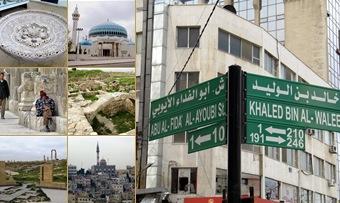 Visualizza Amman