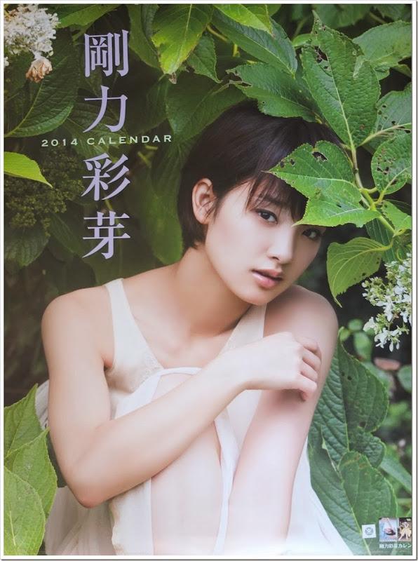 Gouriki Ayame Calendar 2014 07