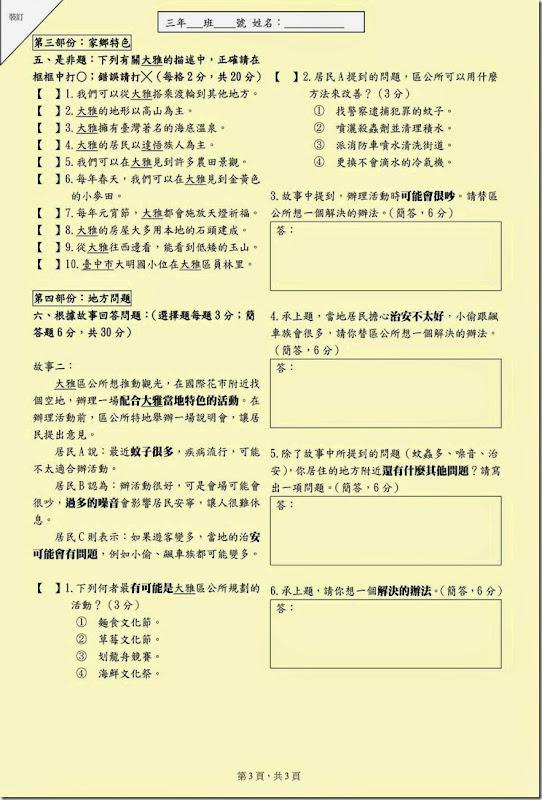 102三下第2次社會學習領域評量筆試卷_03
