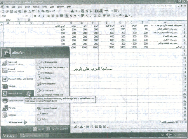 excel_for_accounting-174_03