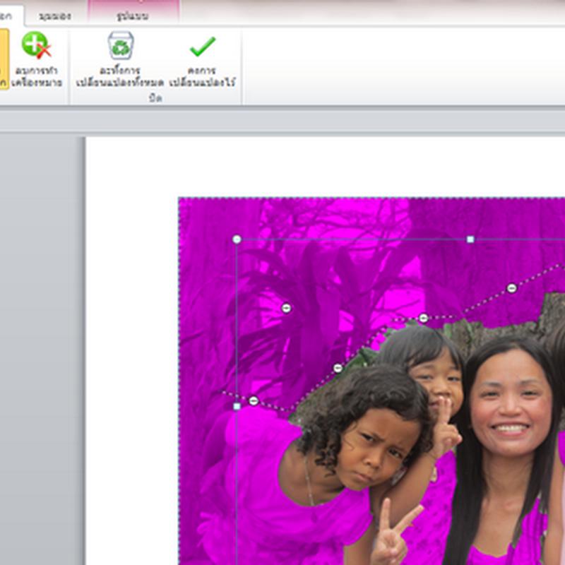 remove พื้นหลังของรูปภาพในโปรแกรม Microsoft word2013