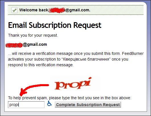 Як оформити підписку через E-mail? FeedBurner-Subscription