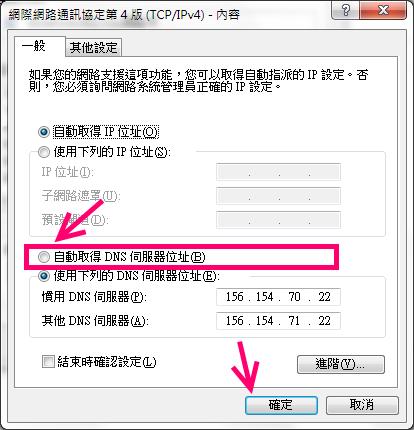 comodo firewall secure DNS block 007