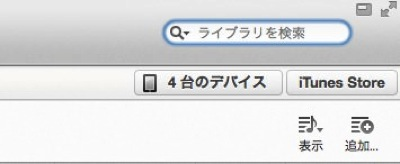 Itunes store search field