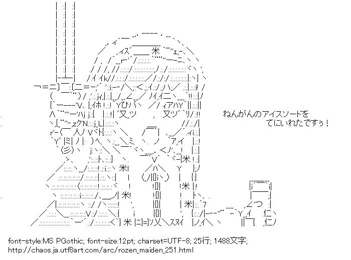 [AA]翠星石「ねんがんのアイスソードをてにいれたですぅ!」 (ローゼンメイデン)