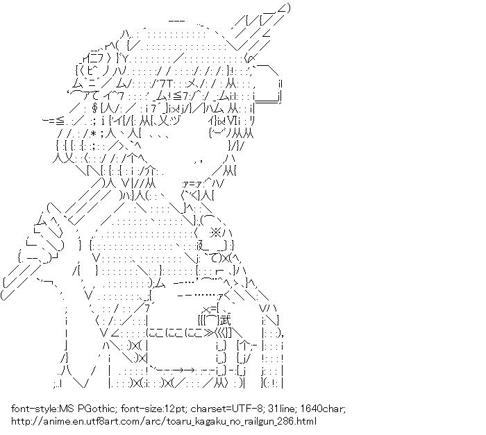 Toaru kagaku no railgun,Misaka Mikoto,Kimono