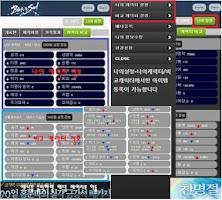Screenshot of 스마트블소(블소 시뮬레이터)