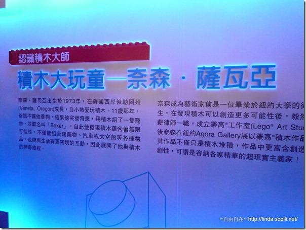 2012積木夢工場-樂高展