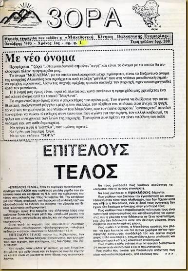 Το πρώτο φύλλο της 3OPA, Οκτωβριος 1993